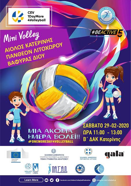 Αίολος Κατερίνης - Mini Volley στα πλαίσια της δράσης:  Μια ακόμα μέρα Βόλεϊ