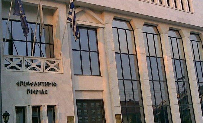 ΕΒΕ Πιερίας - Παρατείνεται η προθεσμία για το Πρόγραμμα «Γέφυρα»