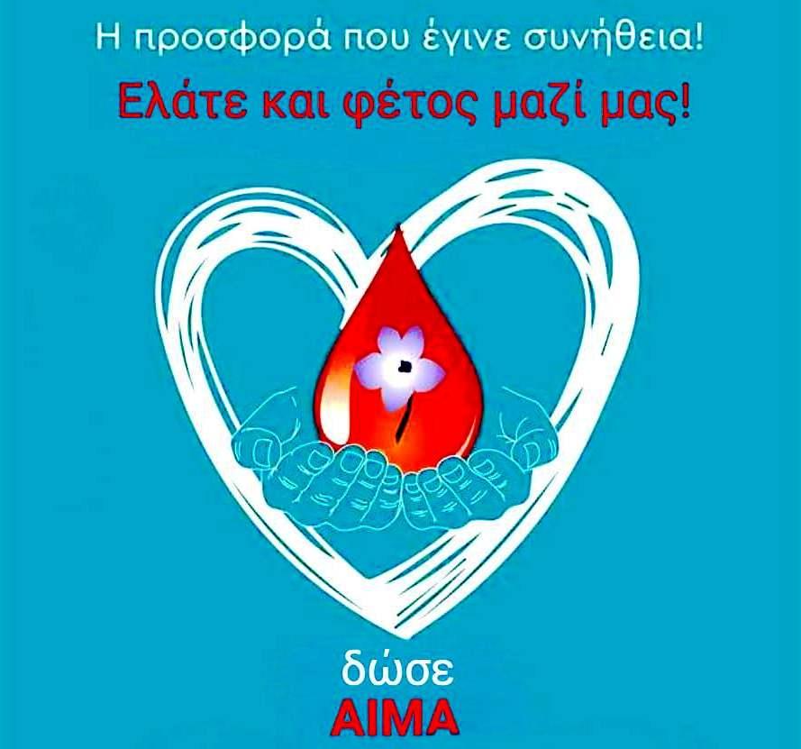 Πρόσκληση σε αιμοδοσία από τις «Ολυμπιάδες» τη Μεγάλη Τετάρτη