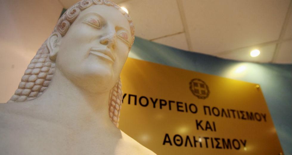 Το Υπουργείο Πολιτισμού επιχορηγεί πρόταση της ΔΗ.Κ.Ε.ΔΗ. Κατερίνης