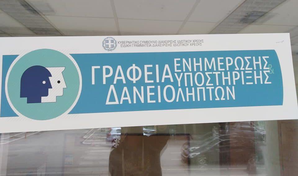 Σε λειτουργία το Γραφείο Ενημέρωσης και Υποστήριξης Δανειοληπτών στην Κατερίνη