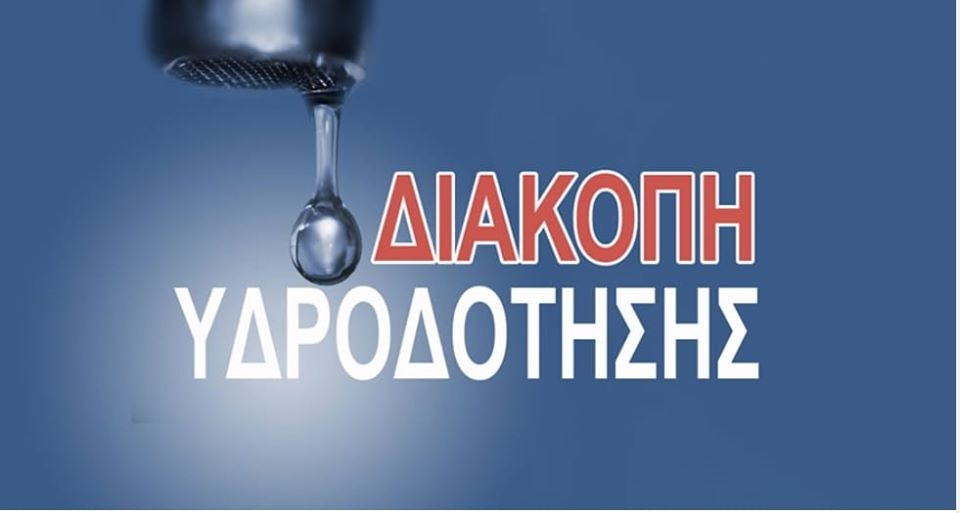 ΔΕΥΑΚ - Διακοπή υδροδότησης τη Δευτέρα