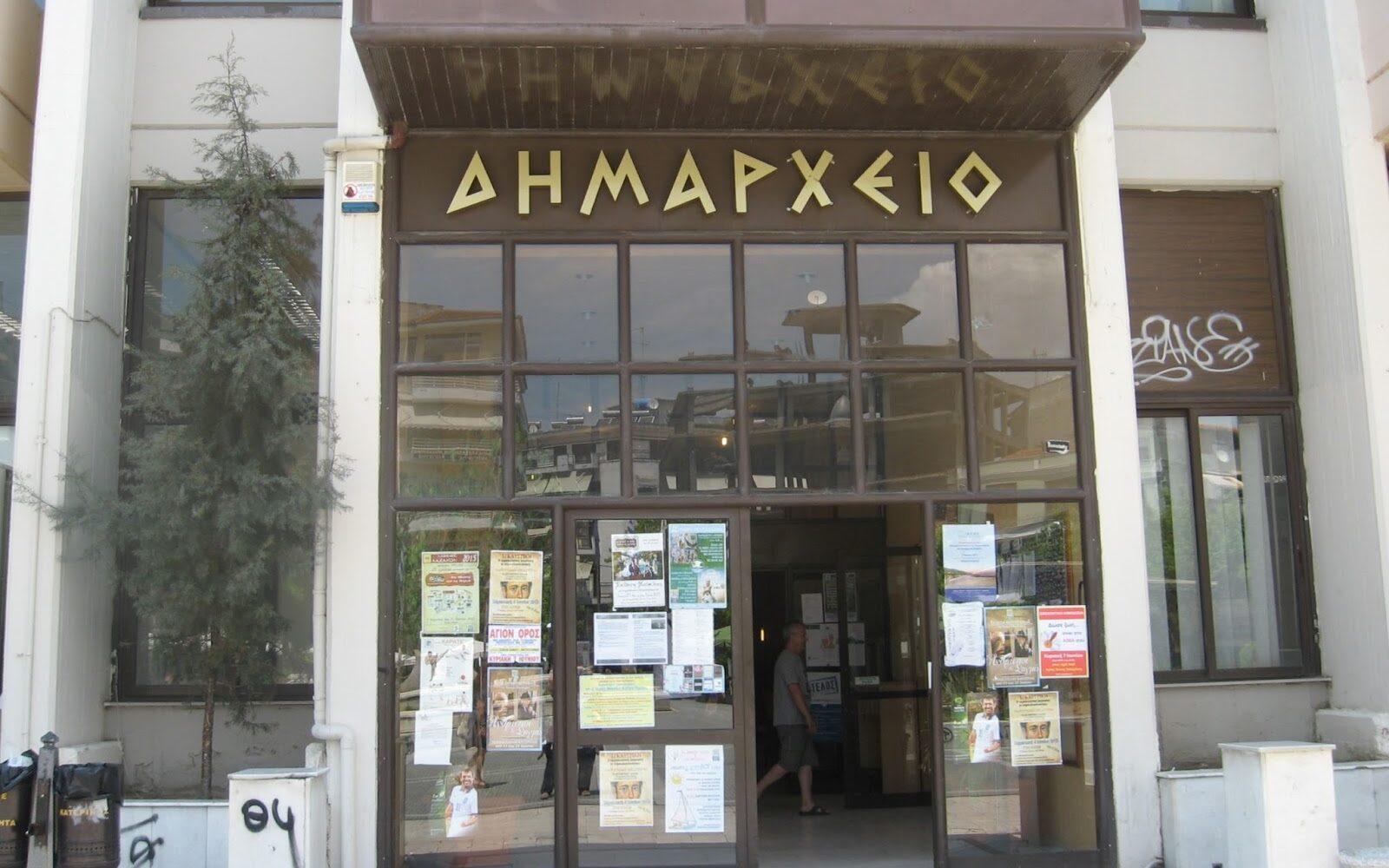 ΣΥΡΙΖΑ για Δήμο Κατερίνης: «Θα μπορούσαν να είχαν αποφευχθεί  κακές επιλογές και λάθη»