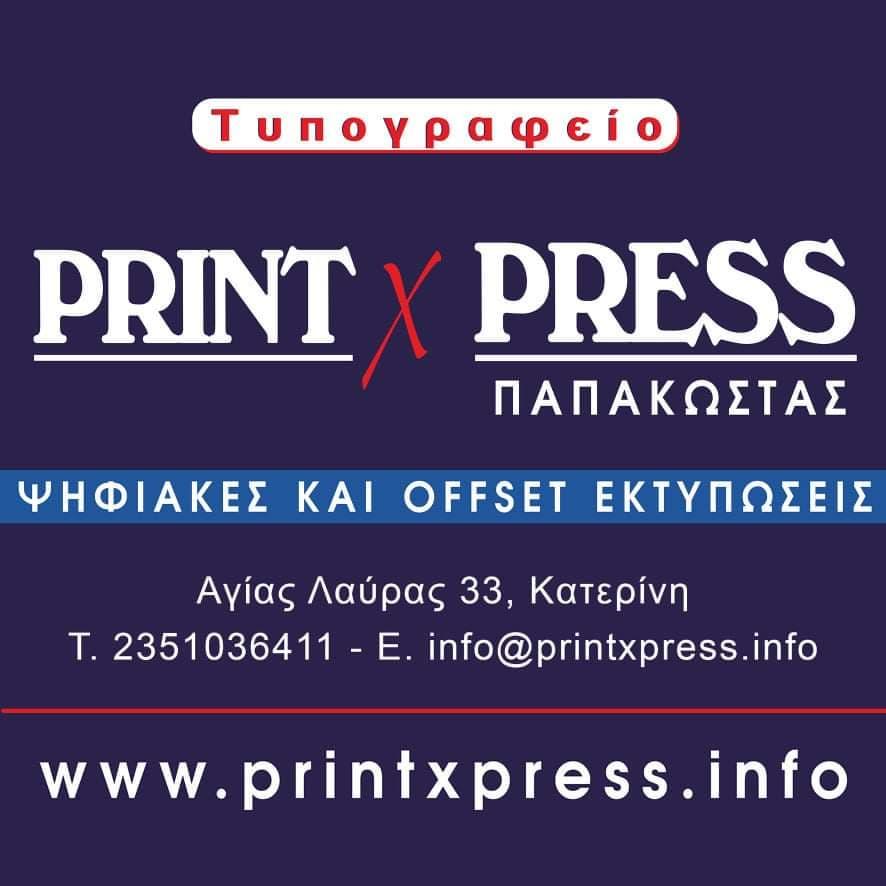 Τυπογραφείο PrintXPress - Δίνουμε μορφή και χρώμα στις ιδέες σας