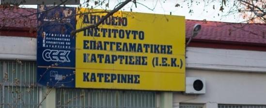 Πιερία – «Κλείνει» ένα τμήμα του ΙΕΚ Κατερίνης λόγω COVID