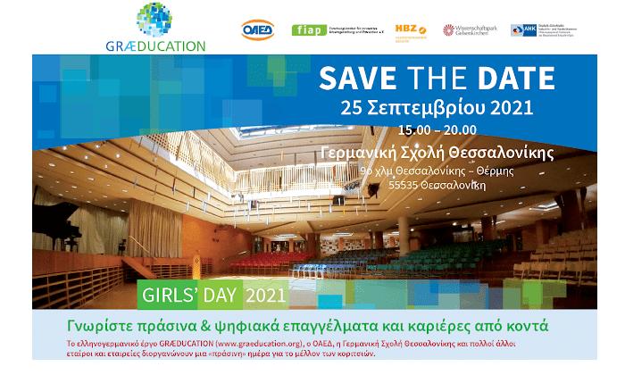 Girls' Day το Σάββατο 25/9 στη Θεσσαλονίκη για τα πράσινα & ψηφιακά επαγγέλματα