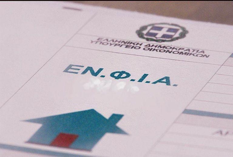 ΕΝΦΙΑ: Ξεκινά σήμερα η ανάρτηση των εκκαθαριστικών - Ποιοι θα πληρώσουν μειωμένο ή μηδενικό φόρο