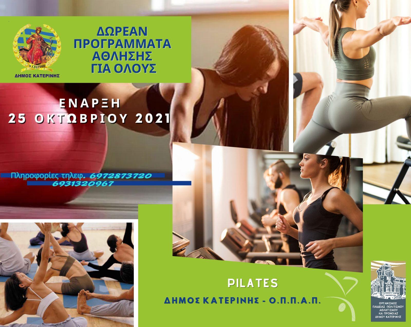 Δήμος Κατερίνης – ΟΠΠΑΠ: Δωρεάν προγράμματα άθλησης για όλους