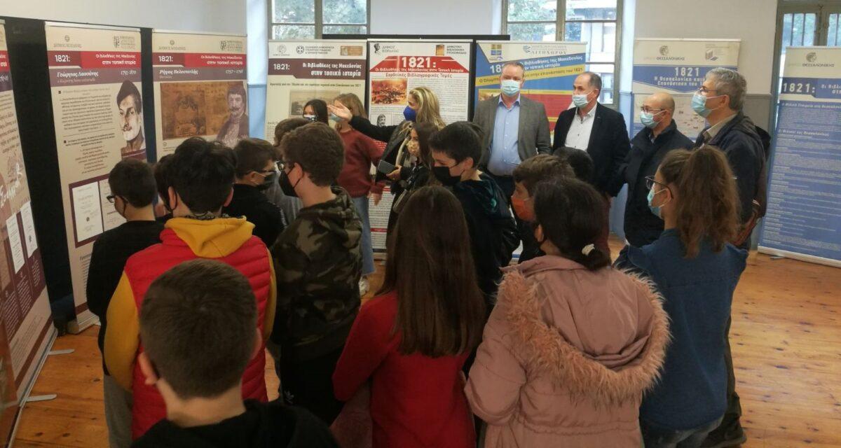 Διαδημοτική έκθεση στην Αστική Σχολή Κατερίνης | «Οι Βιβλιοθήκες της Μακεδονίας στην Τοπική ιστορία»