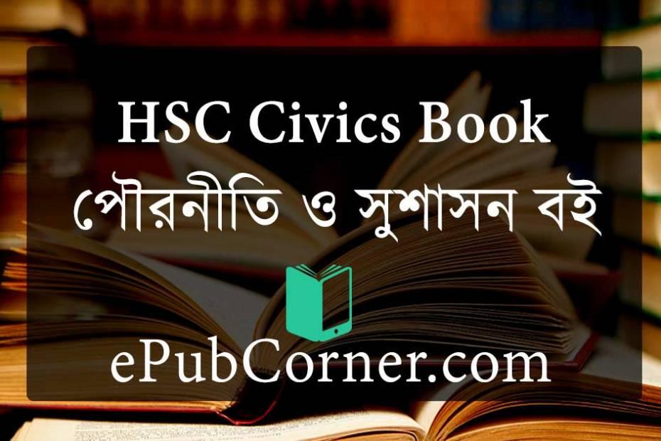 পৌরনীতি ও সুশাসন বই hsc civics book pdf