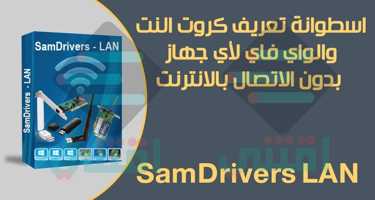 تحميل تعريف كارت النت والواي فاي لأي جهاز Samdrivers Lan