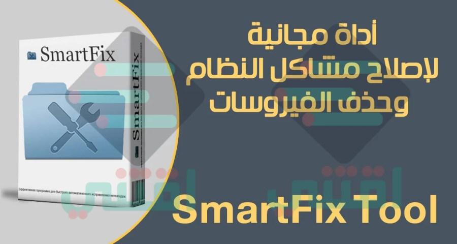 برنامج اصلاح اخطاء النظام وحذف الفيروسات Smartfix Tool اقتني