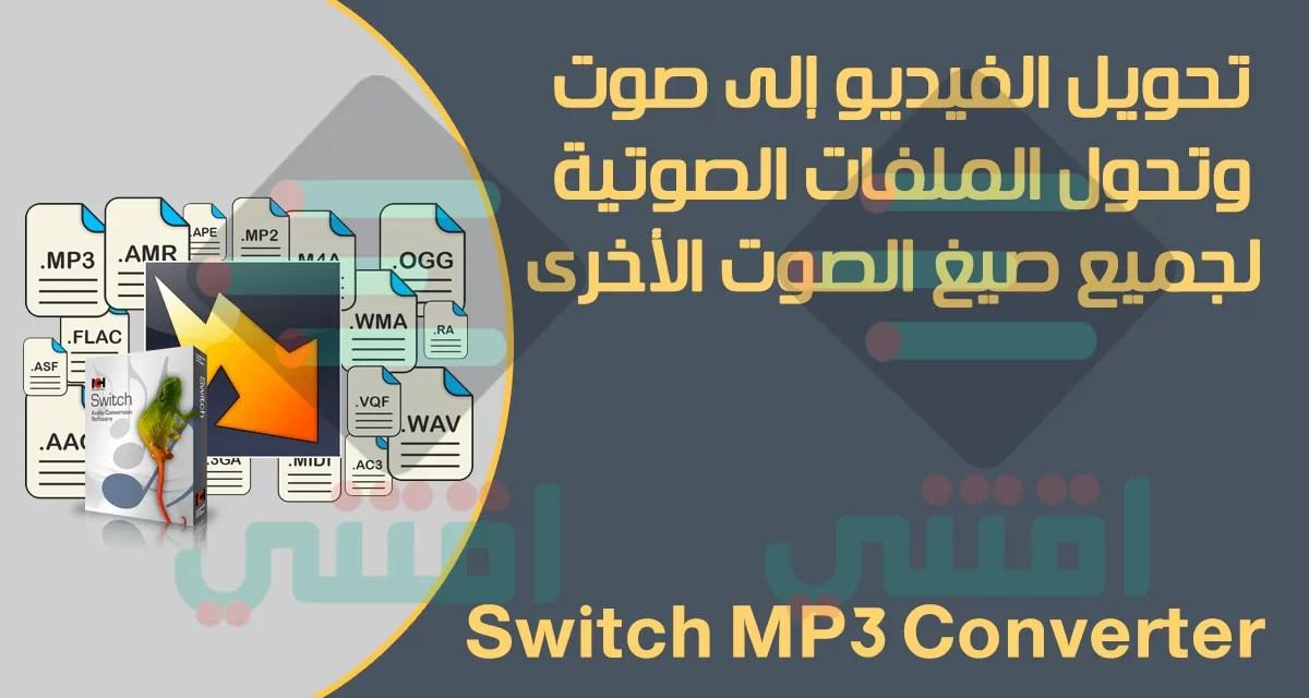 برنامج تحويل الفيديو الى Mp3 للكمبيوتر Switch Mp3 Converter اقتني