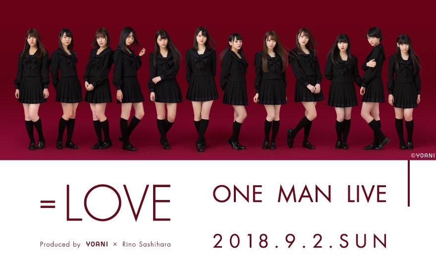 【福岡県北九州市小倉あるあるCity】=LOVE のライヴが2018年9月2日に開催決定!