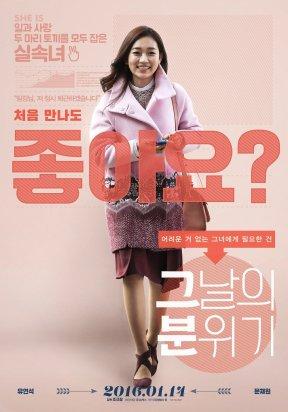 Individual posters. Kim Seulgi as Asst Manager Hong.