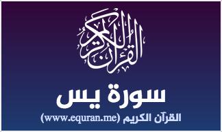 سورة يس بصوت أكثر من 25 قارئ القرآن الكريم Mp3