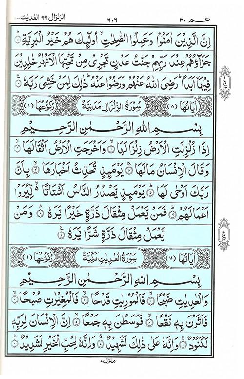 Al Bayinah 5 : bayinah, Surah, Bayyinah, Quran, سورة, الـبينة, Online