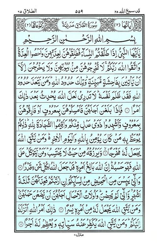 Surah At-Talaq - Arabic with Urdu Translation From Kanzul Iman