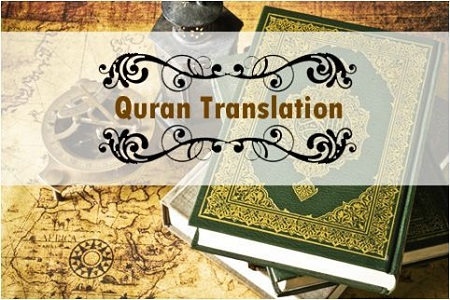 English-Translations-of-the-Holy-Quran