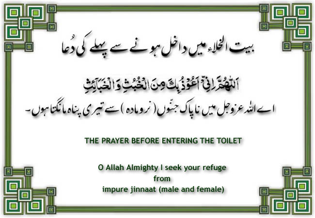 Duaa Before entering the toilet
