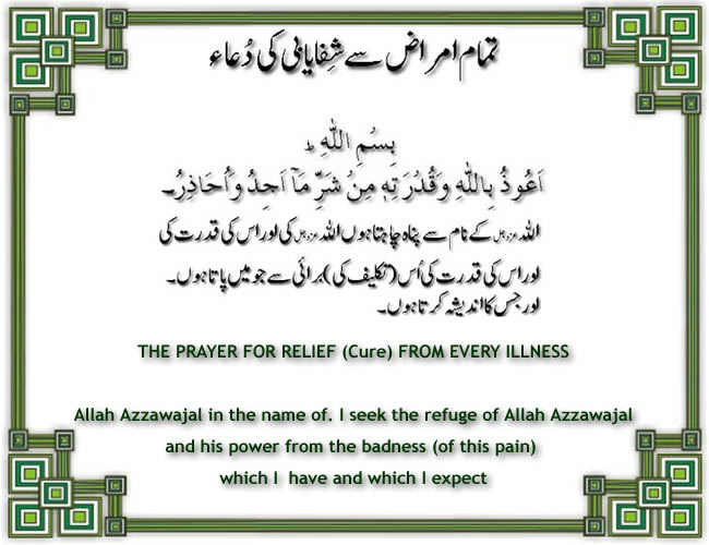 Duaa of Relief From Every Illness