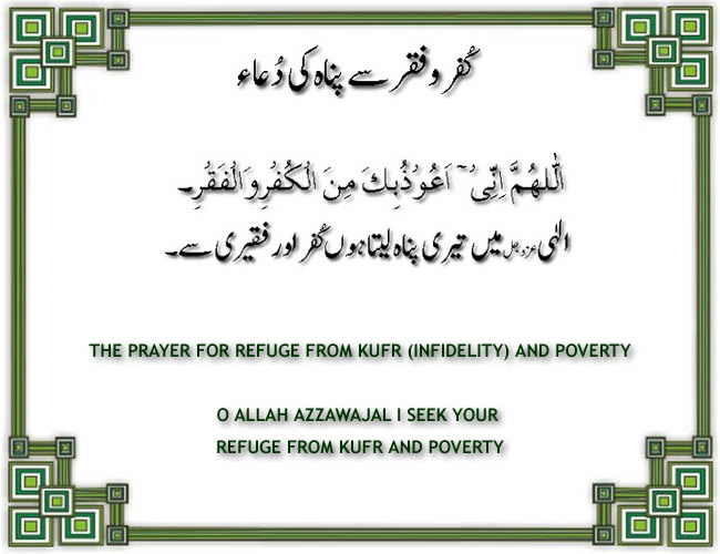 The Pray For Refuge From Kufr (Infidelity) and Poverty