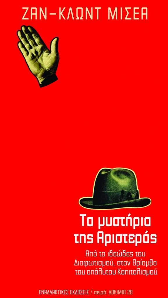 Τα Μυστήρια της Αριστεράς, Εναλλακτικές Εκδόσεις, 2014.