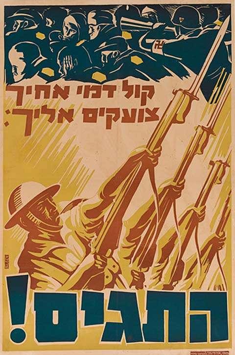 israel-Jewish-Men-join-1943