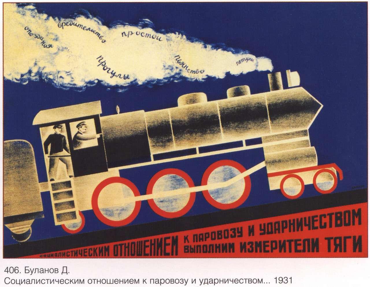 σοβιετική αφίσα