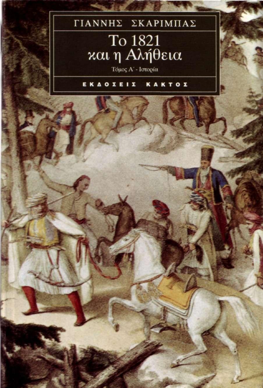 Γιάννης Σκαρίμπας, Το 1821 και η αλήθεια, εκδόσεις Κάκτος, τ.Α'. Αθήνα, 1995.