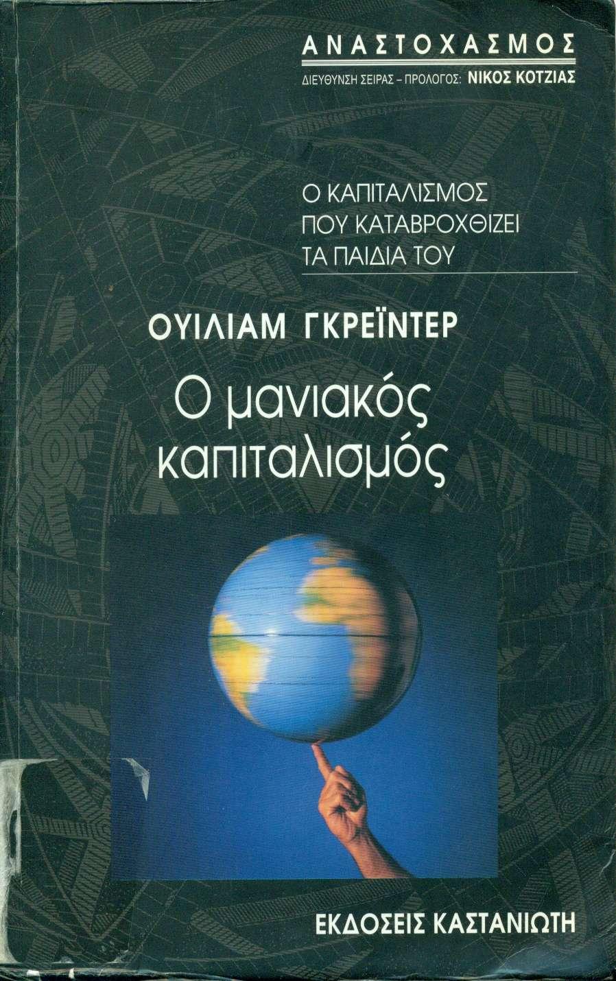 Ουίλιαμ Γκρέιντερ: «Ο μανιακός καπιταλισμός», εκδόσεις ΚΑΣΤΑΝΙΩΤΗ, σειρά ΑΝΑΣΤΟΧΑΣΜΟΣ, Αθήνα 1999.