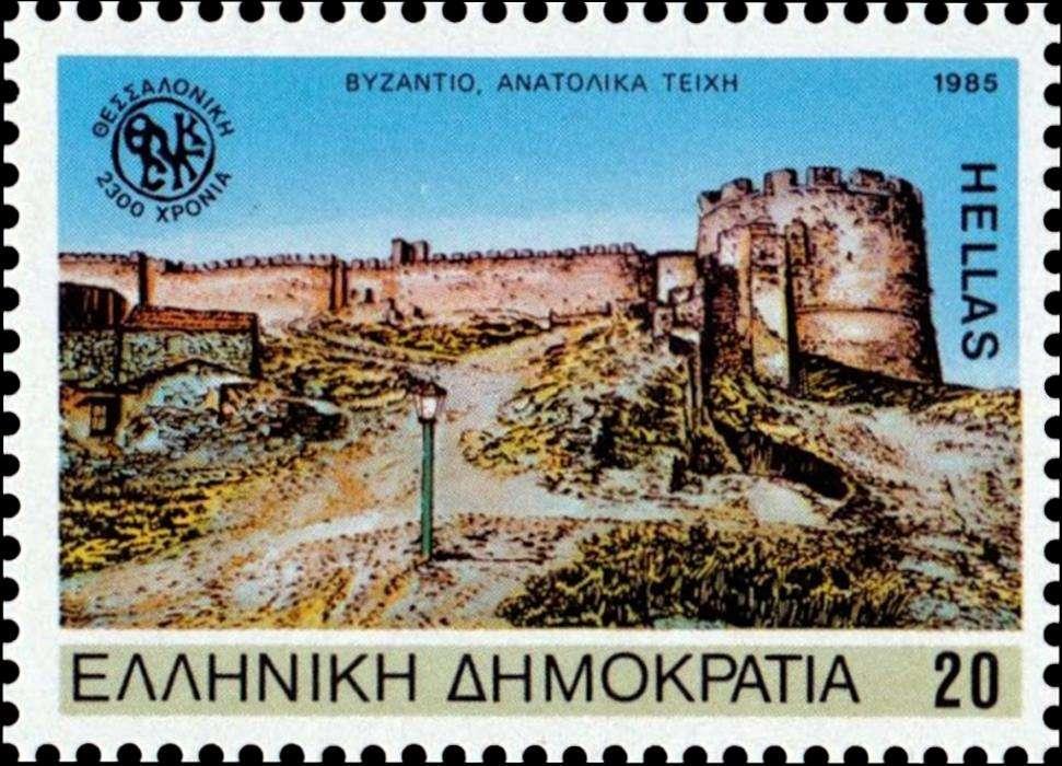 Γραμματόσημο του 1985. Έκδοση 2300 Χρόνια Θεσσαλονίκης. Τα Βυζαντινά ανατολικά τείχη