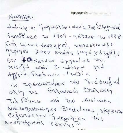 Χειρόγραφες πληροφορίες για τον Δημήτριο Παπαστεργιαννό από τον γιο του Βασίλη.