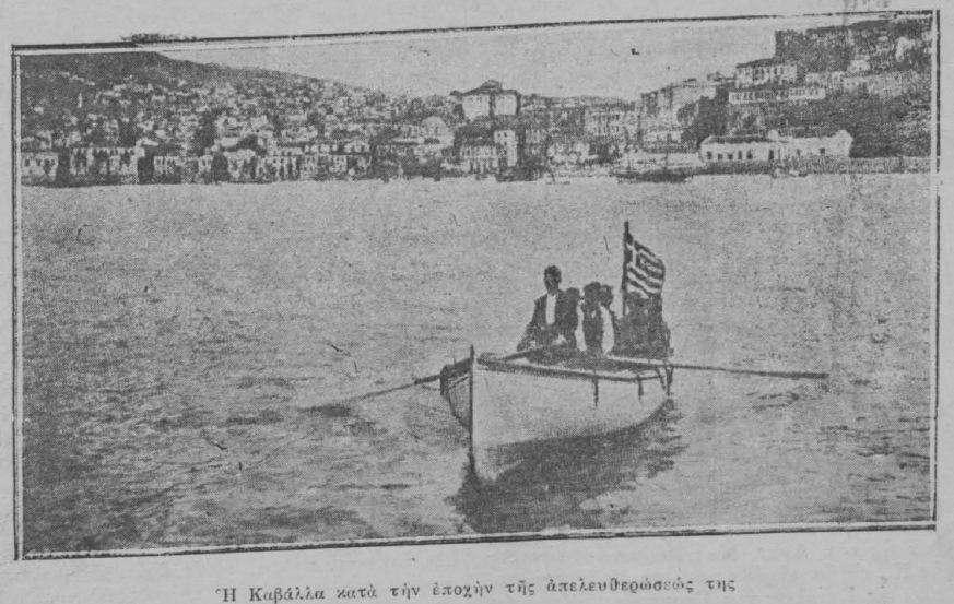 Η Καβάλα την εποχή της απελευθέρωσής της. Πηγή: Μεγάλη Στρατιωτική και Ναυτική Εγκυκλοπαίδεια. Χρόνος Έκδοσης: 1929. Αθήνα.