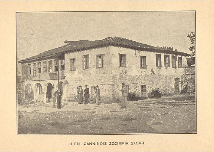 Ζωσιμαία Σχολή. Γιάννενα, 1828