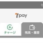 【要警戒】7payで不正利用が発生!被害に会わないための対策と注意点!!