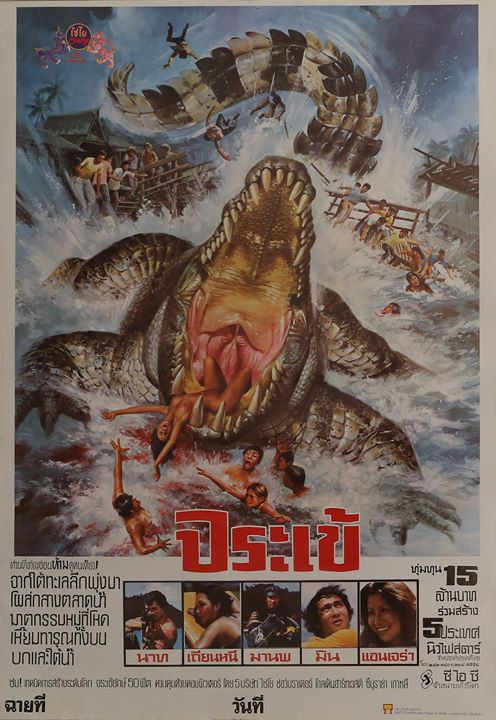 Crocodile (1979) - Rare Thai film screening