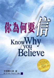 你為何要信