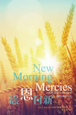 NewMorningMercies_cover_aw