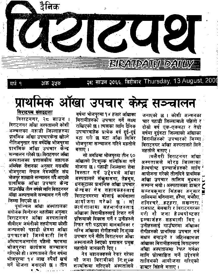 New Primary Eye Care Center under Biratnagar Eye Hospital