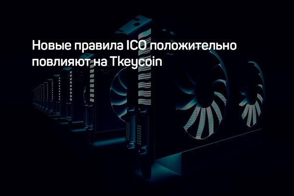 Криптовалюта Tkeycoin будет демонстрировать рост в этом году?