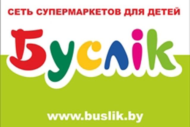 Польская компания CDRL собирается приобрести 90% долей белорусской сети магазинов для детей «Буслiк»