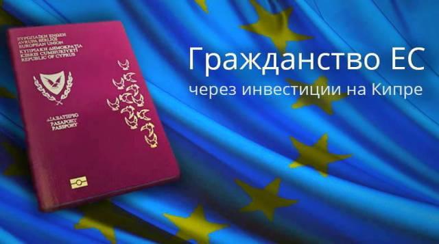 Власти Евросоюза начинают масштабную реформу программы «инвестиционных виз»