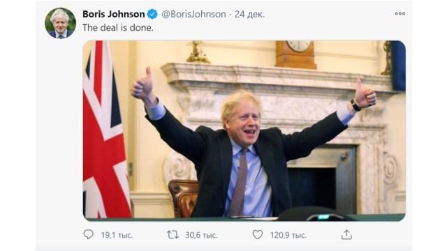 ЕС и Британия достигли торгового соглашения