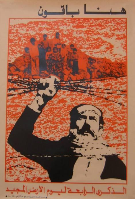 עבד עאבדי - כאן נשארים, כרזה לציון 4 שנים ליום האדמה בהוצאת הועד להגנה על האדמות הערביות, 1980