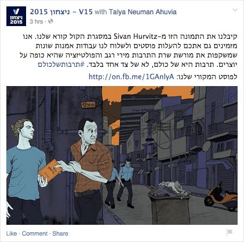 צילום מסך מעמוד הפייסבוק של ארגון V15