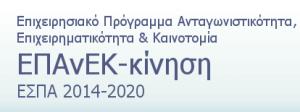 νέο ΕΣΠΑ 2015 ΕΠΑνΕΚ
