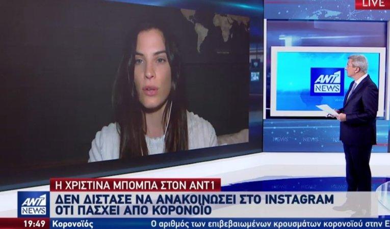 Η Χριστίνα Μπόμπα στο δελτίο ειδήσεων του Αντ1. Έχω πόνους και εξάντληση.