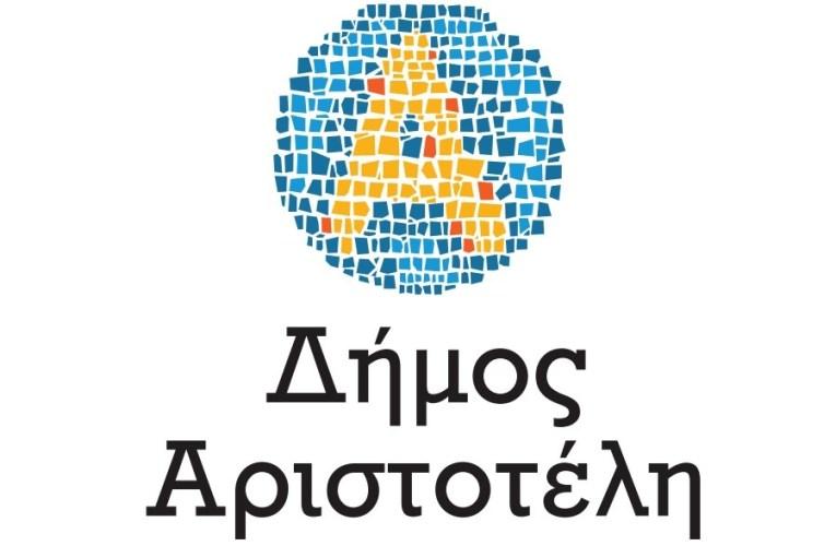 Έως 82 νέες θέσεις απασχόλησης στον Δήμο Αριστοτέλη μέσω προγράμματος Κοινωφελούς Εργασίας