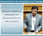 Να ληφθούν γενναία μέτρα ενίσχυσης των επαγγελματιών της εστίασης στη Χαλκιδική
